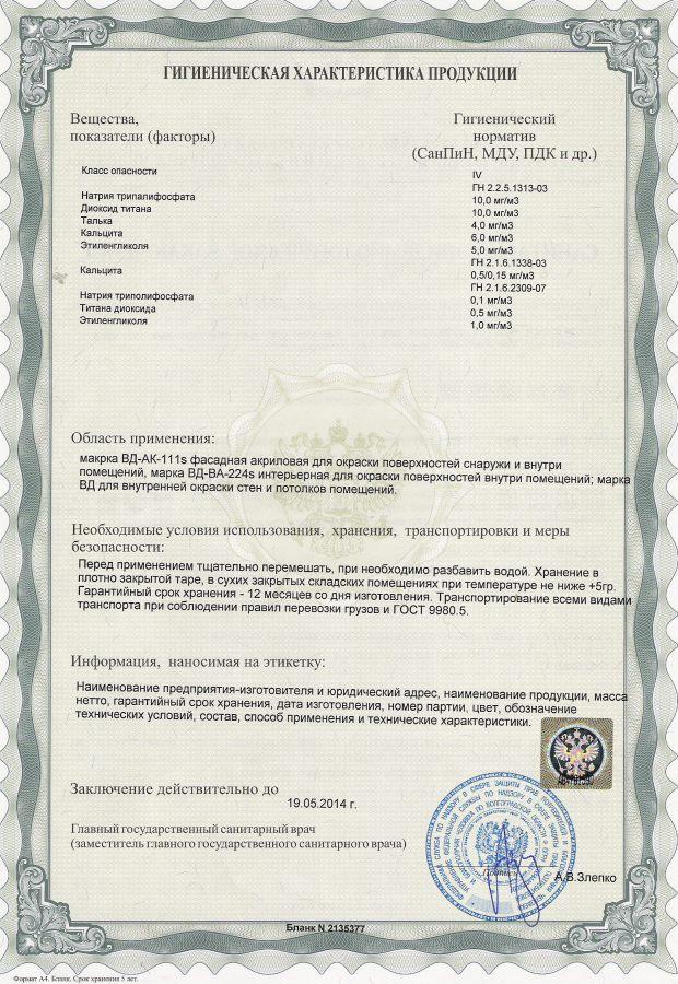 Краска водоэмульсионная ВЭАК - 1180 сертификат