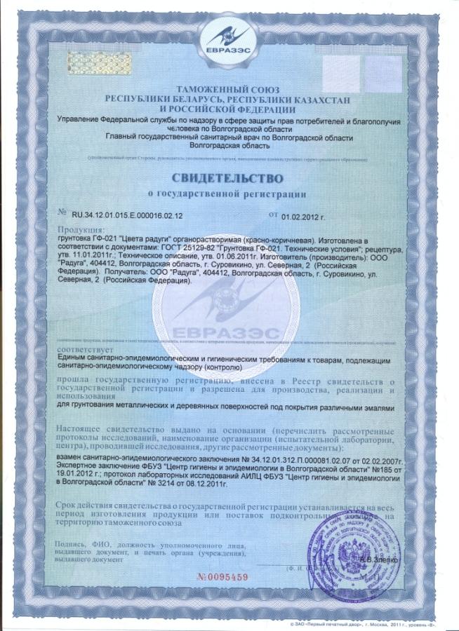 сертификат на грунтовку гф-021 скачать